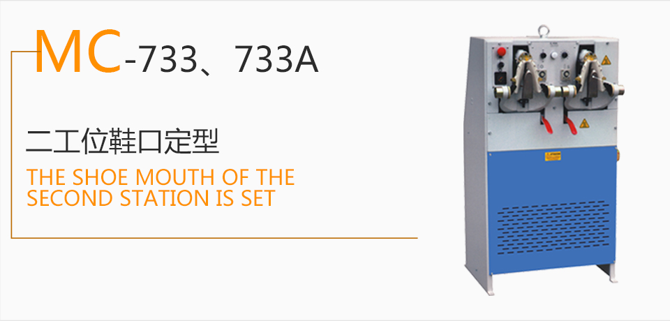 MC-733、733AThe shoe mouth of the second station is set