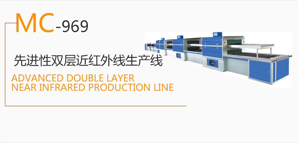 Mc-969 advanced double layer near infrared production line