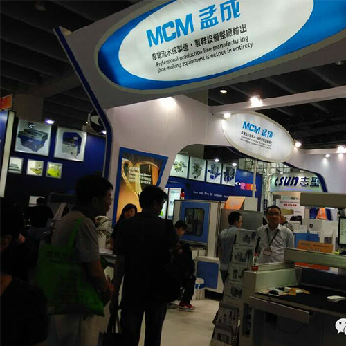 The 24th Guangzhou International Footwear, Leather and Industrial Equipment Exhibition