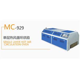 MC-929 单层热风循环烘箱  生产流水线  烘干机