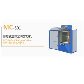 MC-801 往复式真空加热定型机  真空加热定型机  真空冷冻定型机