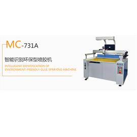 MC-731A  智能识别环保型喷胶机  生产流水线  烘干机