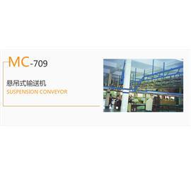 MC-709 懸吊式輸送機  生產流水線  輸送機