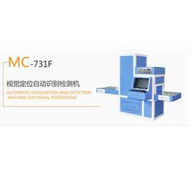 MC-731F  视觉定位自动识别检测机  生产流水线  烘干机
