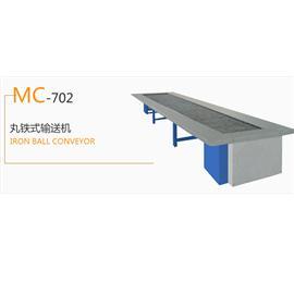 MC-702 丸铁式输送机  生产流水线  输送机