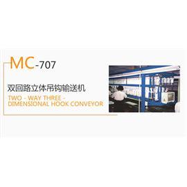MC-707 雙回路立體吊鉤輸送機  生產流水線  輸送機