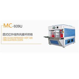 MC-939U  圆式红外线热风循环烘箱  冷冻定型机  热定型机
