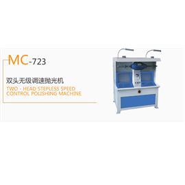 MC-723 双头无级调速抛光机  生产流水线  抛光机