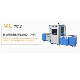 MC-731C 智能識別環保型噴膠生產線  生產流水線  烘干機