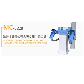 MC-722B 先进性静音式强力吸收集尘磨边机  生产流水线  烘干机