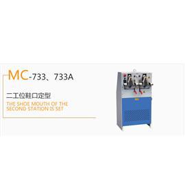 MC-733、733A 二工位鞋口定型  冷冻定型机  热定型机