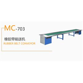 MC-703 橡胶带输送机  生产流水线  输送机
