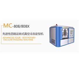 MC-808/808X  先进性四箱运转式真空冷冻定型机  冷冻定型机  热定型机