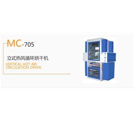 MC-705 立式热风循环烘干机  生产流水线  烘干机