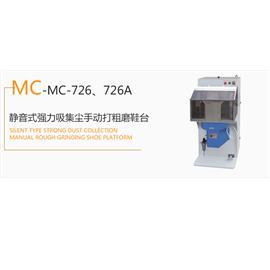 MC-726、726A 静音式强力吸集尘手动打粗磨鞋台  生产流水线  磨鞋台