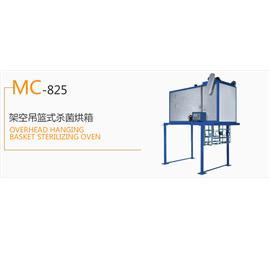MC-825 架空吊籃式殺菌烘箱  生產流水線  菌烘箱