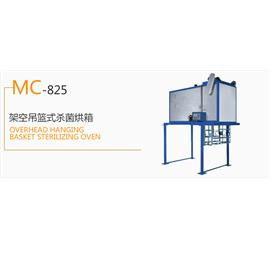 MC-825 架空吊篮式杀菌烘箱  生产流水线  菌烘箱