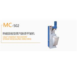 MC-502 热能回收型蒸汽除烫平皱机  生产流水线  平皱机