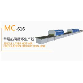 MC-616 单层热风循环生产线  生产流水线  烘干机