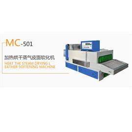 MC-501 加热烘干蒸气皮面软化机  生产流水线  蒸湿机