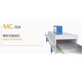 MC-704 搁板式输送机  生产流水线 输送机