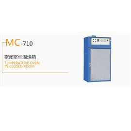 MC-710 密閉室恒溫烘箱  生產流水線  烘干機