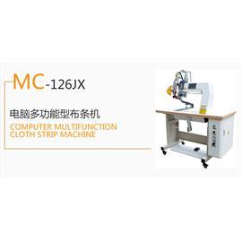 MC-126JX  电脑多功能型布条机  生产流水线  烘干机