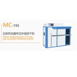 MC-745 立體熱風循環紅外線烘干機  生產流水線  烘干機