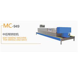 MC-949 中后帮烘软机  生产流水线  烘软机