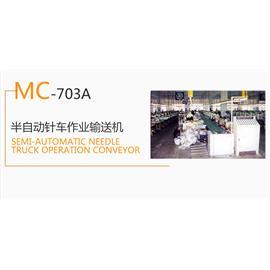 MC-703A 半自动针车作业输送机  生产流水线  输送机
