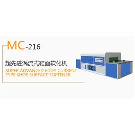 MC-216 超先进涡流式鞋面软化机  生产流水线  软化机