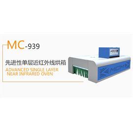 MC-939 先進性單層近紅外線烘箱  生產流水線  烘干機