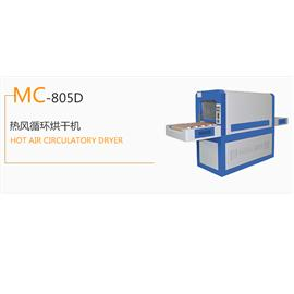 MC-805D 热风循环烘干机