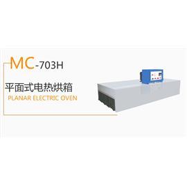 MC-703H 平面式电热烘箱  生产流水线  烘干机