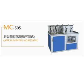 MC-505 鞋頭鞋面蒸濕機(可調式)  生產流水線  蒸濕機