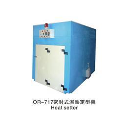 密封式湿热定型机| OR-717