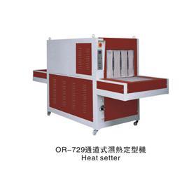 通道式湿热定型机| OR-729