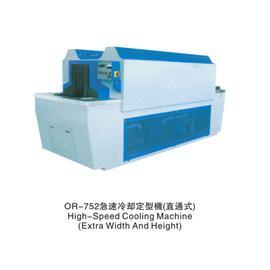 急速冷却定型机(直通式)| OR-752