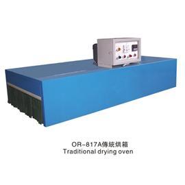 传统烘箱| OR-817A