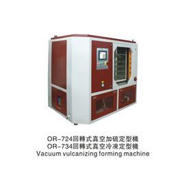 回转式真空加硫定型机/回转式真空冷冻定型机|OR-724/OR-734