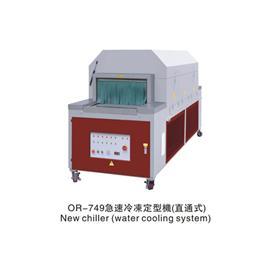 急速冷冻定型机(直通式)| OR-749