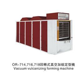 回转式真空加硫定型机| OR-714\716\718