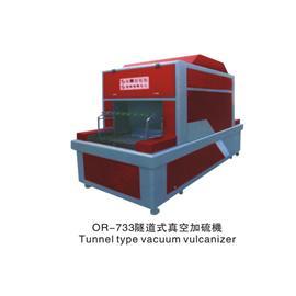 隧道式真空加硫机| OR-733