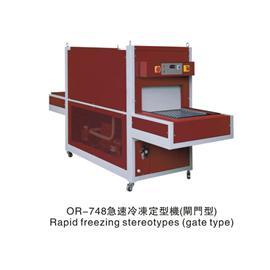 急速冷凍定型機(閘門型)| OR-748