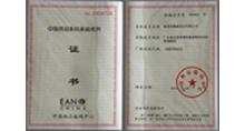 防霉产品检测认证