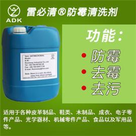 防霉清洗剂  CS1002  隆威实业 抗菌剂 防霉剂 长效抗菌防霉 厂家直销 欢迎订购