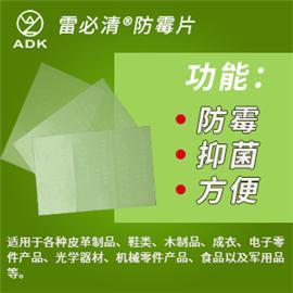 防霉纸片,防霉贴片 | 防霉纸 | 防霉贴纸 |