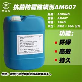 抗菌防霉除螨剂RW-AM607- 隆威实业 抗菌剂 除臭剂 厂家直销 欢迎订购