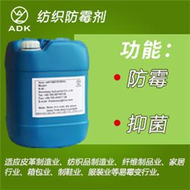 纺织纤维抗菌防霉剂 CS-DT-50 隆威实业 抗菌剂 防霉剂 长效抗菌防霉 厂家直销 欢迎订购