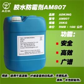 防霉剂RW-AM807- 隆威实业 抗菌剂 除臭剂 安全、高效 厂家直销 欢迎订购